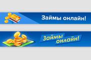 Баннер на сайт 246 - kwork.ru