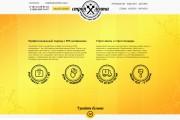 Скопирую Landing Page, Одностраничный сайт 136 - kwork.ru
