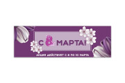 Баннер статичный 42 - kwork.ru