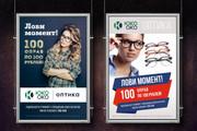 Разработаю дизайн рекламного постера, афиши, плаката 76 - kwork.ru