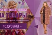 Разработаю 3 promo для рекламы ВКонтакте 236 - kwork.ru
