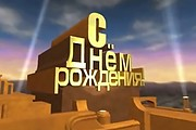 Именное видеопоздравление с юбилеем, Днем рождения - индивидуально 48 - kwork.ru