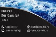 Сделаю визитку 26 - kwork.ru