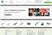 Создам сайт 16 - kwork.ru