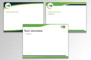 Сделаю презентацию в MS PowerPoint 154 - kwork.ru