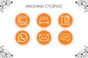 Сделаю 5 иконок сторис для инстаграма. Обложки для актуальных Stories 68 - kwork.ru