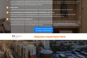 Копирование Landing Page 88 - kwork.ru