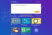Дизайн страницы Landing Page - Профессионально 132 - kwork.ru