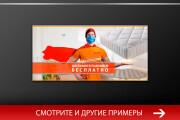 Баннер, который продаст. Креатив для соцсетей и сайтов. Идеи + 147 - kwork.ru