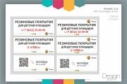 Дизайн - макет быстро и качественно 107 - kwork.ru