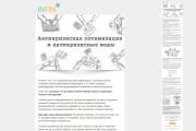Дизайн и верстка адаптивного html письма для e-mail рассылки 112 - kwork.ru