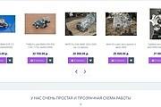 Магазин Opencart Ocstore 2.3 под Ключ 5 - kwork.ru