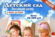 Дизайн - макет быстро и качественно 131 - kwork.ru