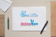 Три уникальных варианта логотипа 46 - kwork.ru