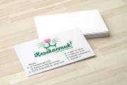 Дизайн визитки с исходниками 183 - kwork.ru