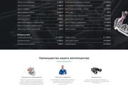 Дизайн страницы сайта 127 - kwork.ru