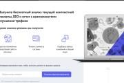 Вёрстка сайтов по доступной цене 296 - kwork.ru