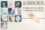 Дизайн для Инстаграм 36 - kwork.ru