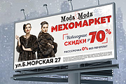 Дизайн наружной рекламы 116 - kwork.ru