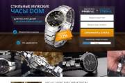 Скопирую Landing Page, Одностраничный сайт 121 - kwork.ru