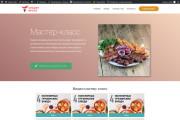 Создание отличного сайта на WordPress 55 - kwork.ru