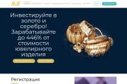 Скопирую страницу любой landing page с установкой панели управления 189 - kwork.ru
