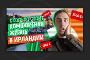 Сделаю превью для видео на YouTube 146 - kwork.ru