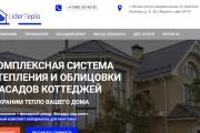 Скопирую одностраничный сайт, лендинг 54 - kwork.ru