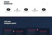 Вёрстка сайтов по доступной цене 380 - kwork.ru