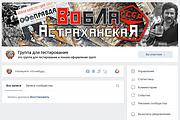 Оформлю группу ВК - обложка, баннер, аватар, установка 108 - kwork.ru