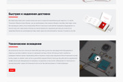 Создание красивого адаптивного лендинга на Вордпресс 140 - kwork.ru