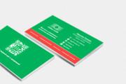 Сделаю дизайн визитки, визитных карточек 108 - kwork.ru