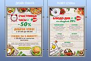 Разработаю дизайн рекламного постера, афиши, плаката 84 - kwork.ru