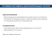 Красиво, стильно и оригинально оформлю презентацию 216 - kwork.ru