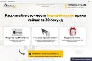 Профессиональная Верстка сайтов по PSD-XD-Figma-Sketch макету 27 - kwork.ru