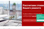 Качественная копия лендинга с установкой панели редактора 119 - kwork.ru