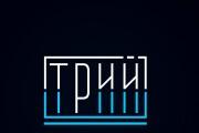 Создание логотипа для вашего бизнеса 28 - kwork.ru