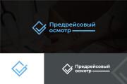 Создам логотип в нескольких вариантах 127 - kwork.ru