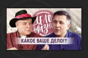 Сделаю превью для видео на YouTube 137 - kwork.ru