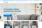Сайт для любого бизнеса на Wordpress 62 - kwork.ru