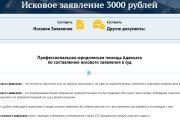 Копирование Landing Page и перенос на Wordpress 37 - kwork.ru