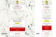 Дизайн и верстка адаптивного html письма для e-mail рассылки 135 - kwork.ru
