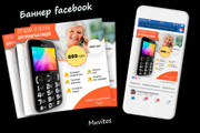 Креативы, баннеры для рекламы FB, insta, VK, OK, google, yandex 145 - kwork.ru