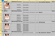 Макрос или формула Excel 31 - kwork.ru