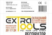 Разработка дизайна упаковки, подготовка макетов к печати 25 - kwork.ru
