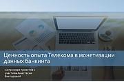 Исправлю дизайн презентации 131 - kwork.ru