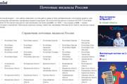 Копирование сайтов практически любых размеров 89 - kwork.ru