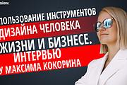 Превью картинка для YouTube 92 - kwork.ru