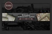 Сделаю оформление канала YouTube 192 - kwork.ru