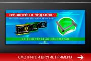 Баннер, который продаст. Креатив для соцсетей и сайтов. Идеи + 215 - kwork.ru